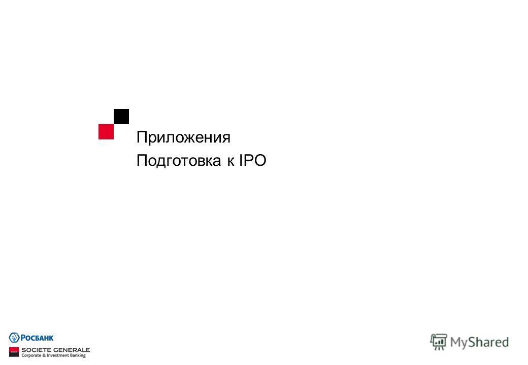 Приложения Подготовка к IPO