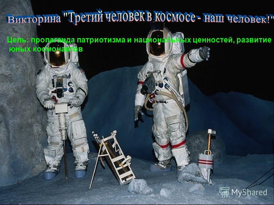Цель: пропаганда патриотизма и национальных ценностей, развитие юных космонавтов