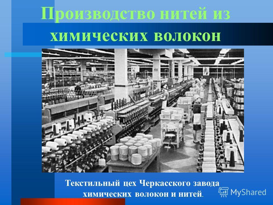 Производство нитей из химических волокон Текстильный цех Черкасского завода химических волокон и нитей.