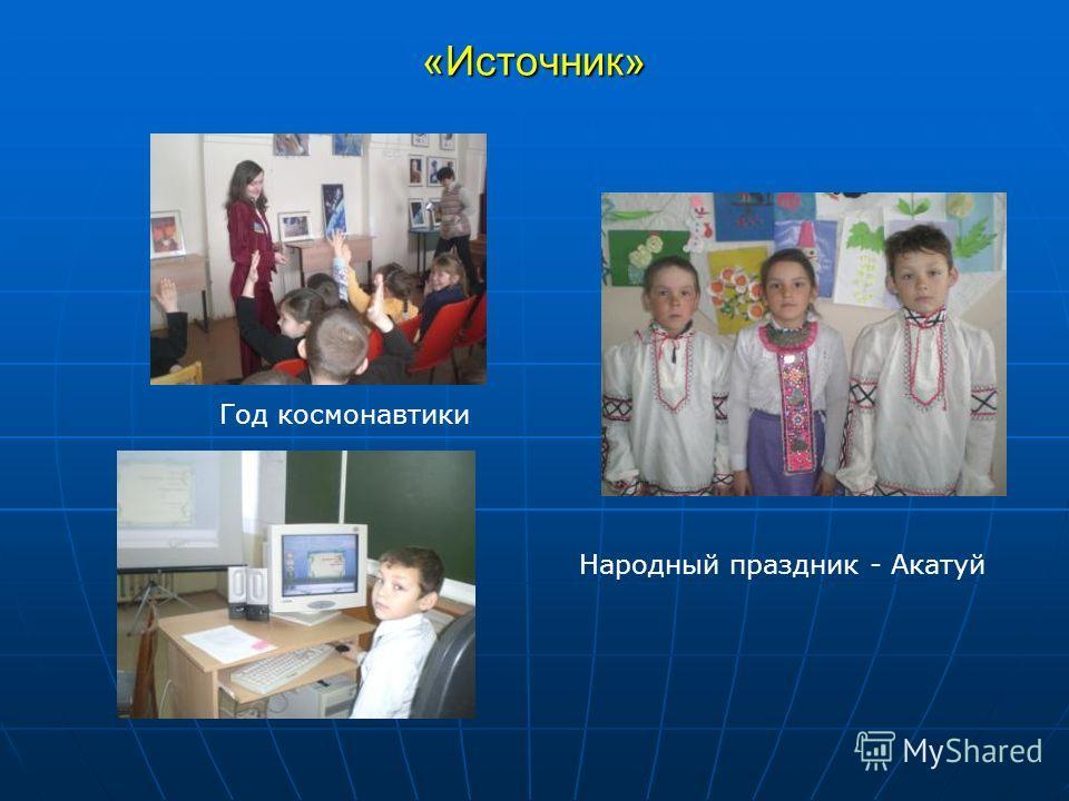 «Источник» Народный праздник - Акатуй Год космонавтики