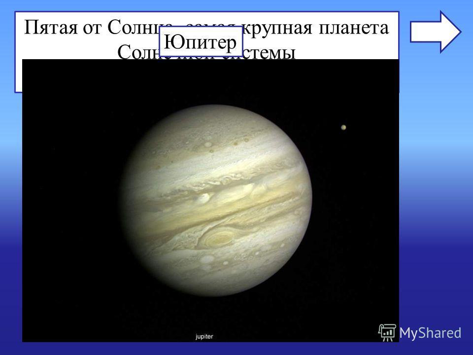 Пятая от Солнца, самая крупная планета Солнечной системы «Царь планет в тельняшке облаков» Юпитер