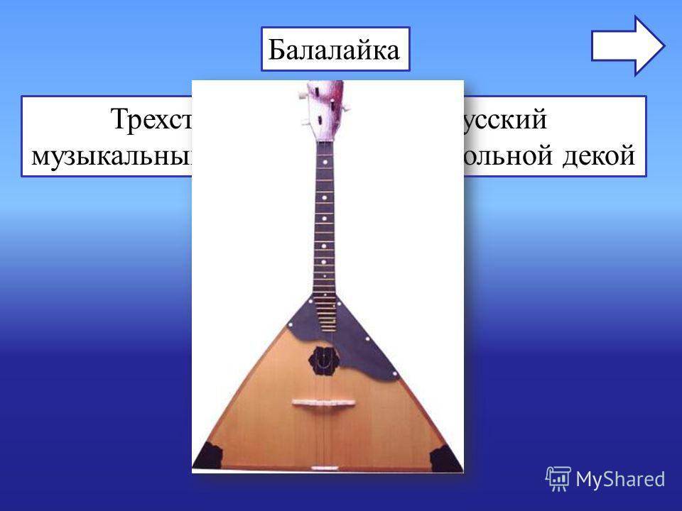 Трехструнный щипковый русский музыкальный инструмент с треугольной декой Балалайка