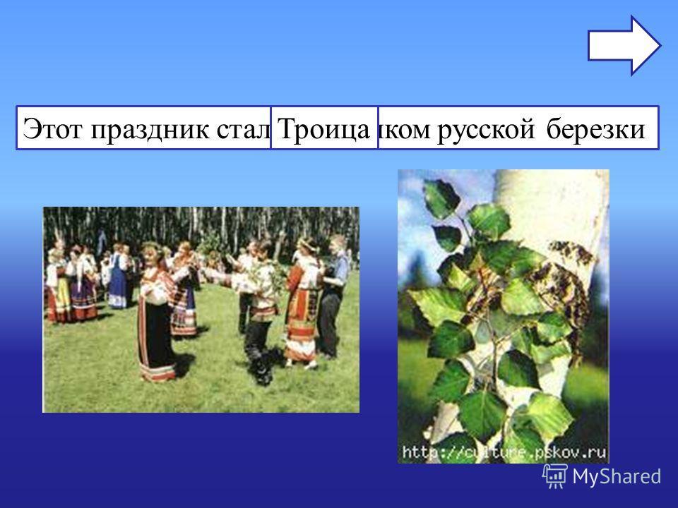 Этот праздник стал праздником русской березкиТроица