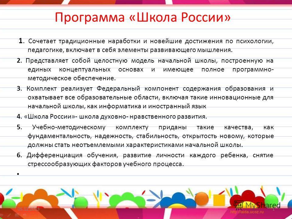 Программа «Школа России» 1. Сочетает традиционные наработки и новейшие достижения по психологии, педагогике, включает в себя элементы развивающего мышления. 2. Представляет собой целостную модель начальной школы, построенную на единых концептуальных
