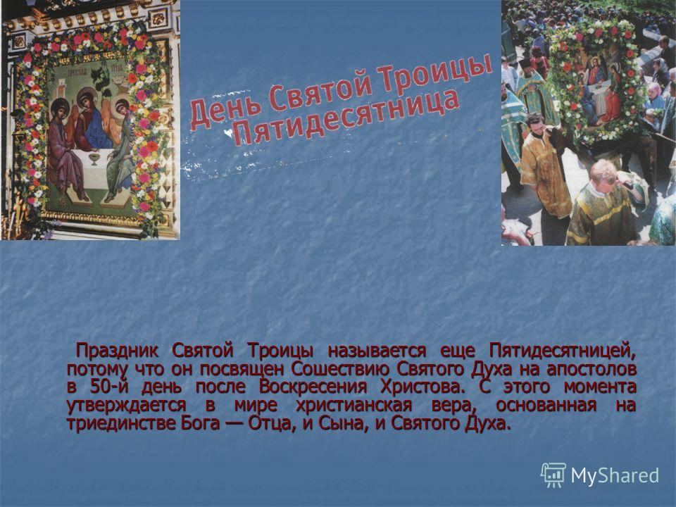 Святая Троица испокон веку один из любимейших праздников русского народа. Он падает на тот период конца весны - начала лета, когда поля и луга покрыты яркой зеленью, а листва деревьев свежа. В поле и в лесу полно цветов, в саду распускаются сирень, п