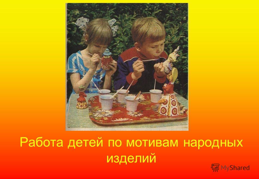 Работа детей по мотивам народных изделий