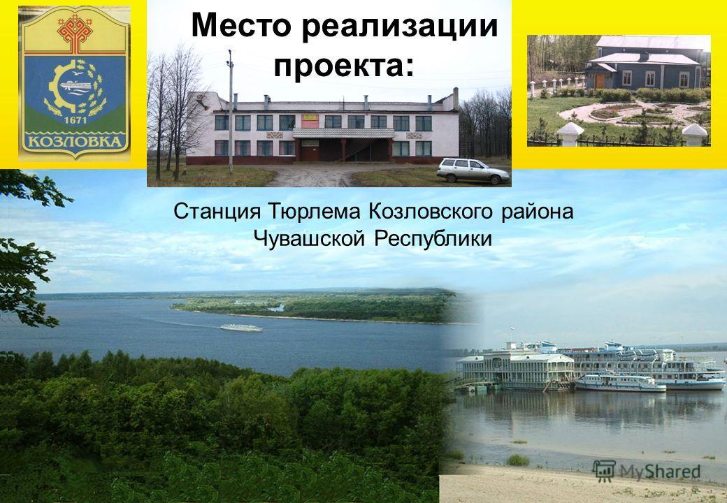 Станция Тюрлема Козловского района Чувашской Республики Место реализации проекта: