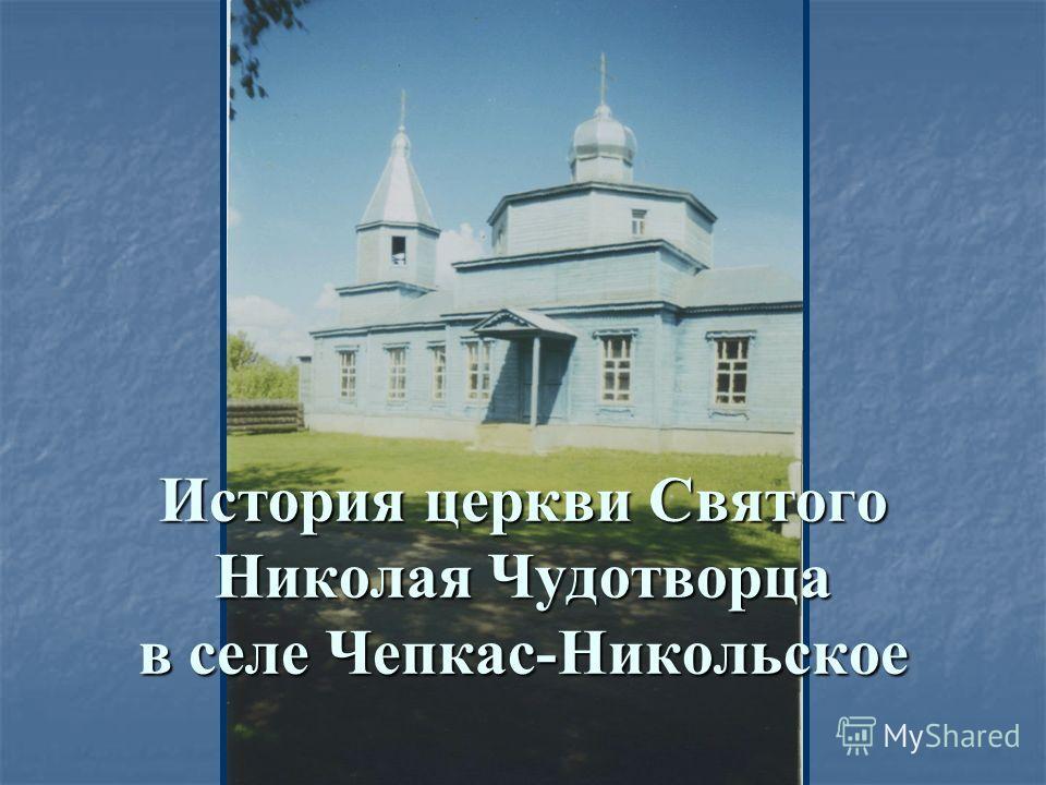 История церкви Святого Николая Чудотворца в селе Чепкас-Никольское