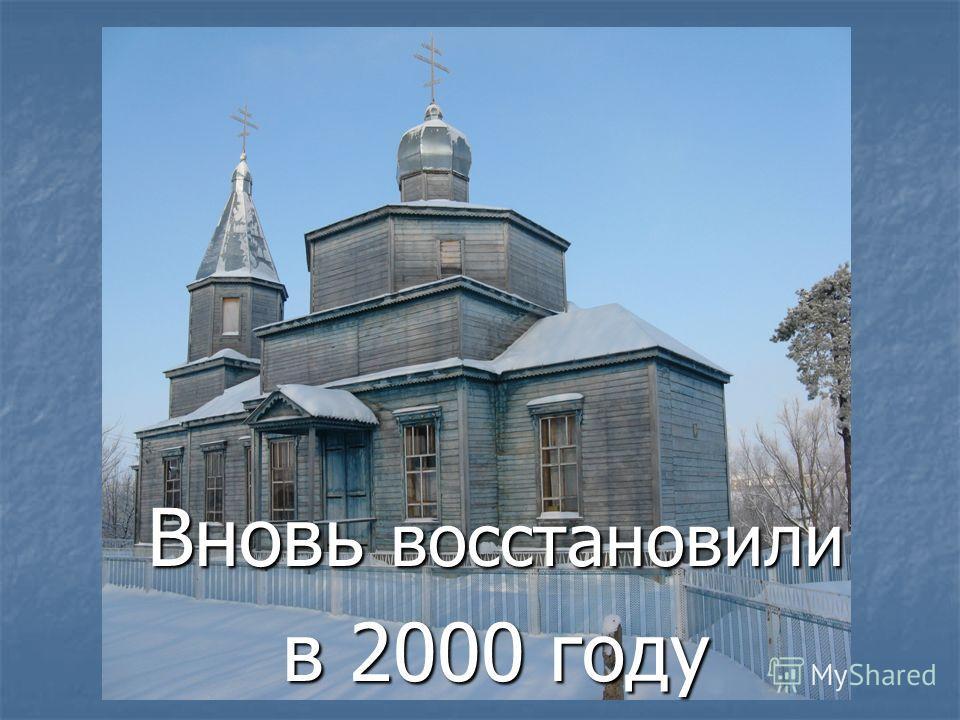 Вновь восстановили в 2000 году