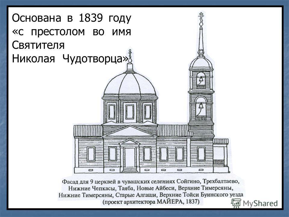 Основана в 1839 году «с престолом во имя Святителя Николая Чудотворца»