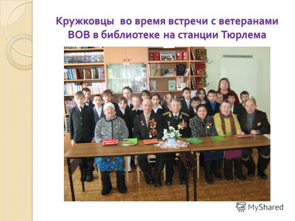 Кружковцы во время встречи с ветеранами ВОВ в библиотеке на станции Тюрлема