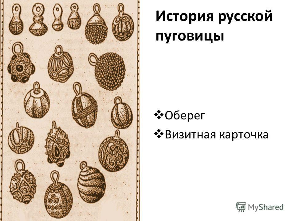 История русской пуговицы Оберег Визитная карточка