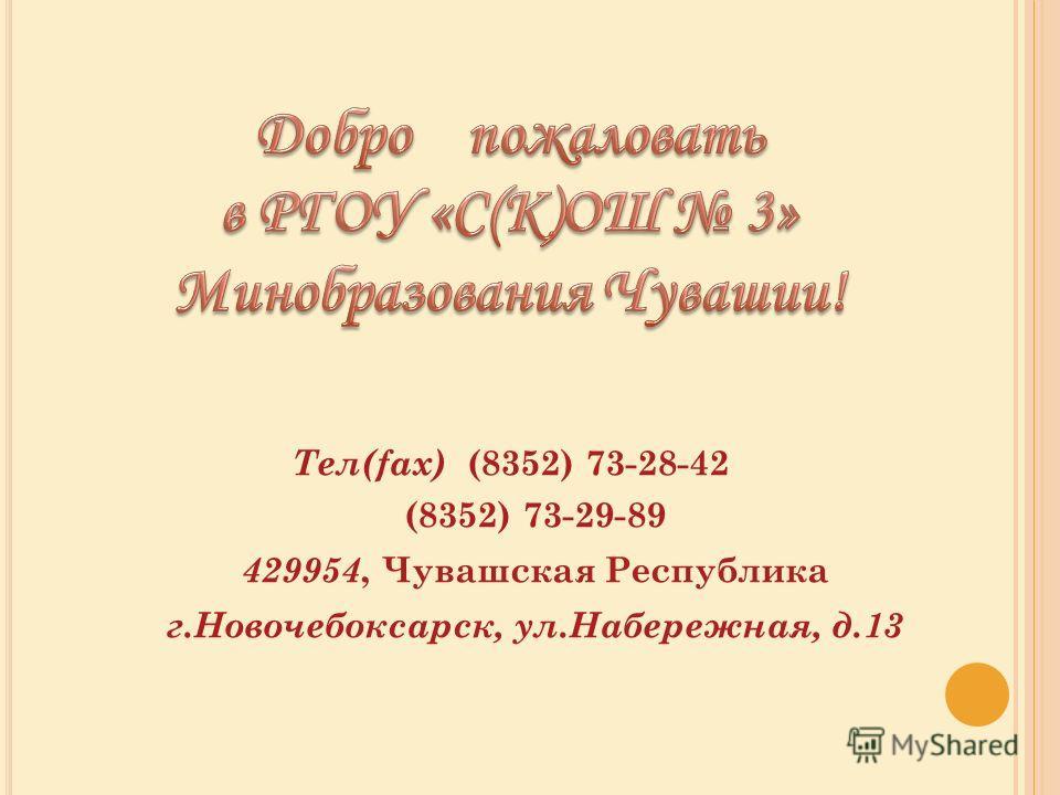 Тел(fax) (8352) 73-28-42 (8352) 73-29-89 429954, Чувашская Республика г.Новочебоксарск, ул.Набережная, д.13
