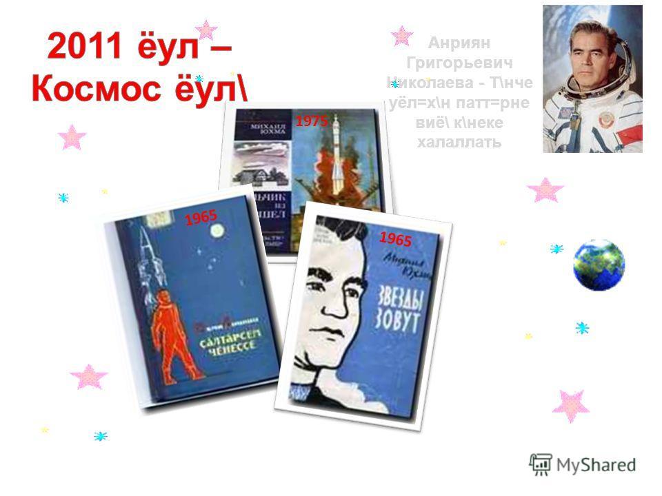 Анриян Григорьевич Николаева - Т\нче уёл=х\н патт=рне виё\ к\неке халаллать 1965 1975
