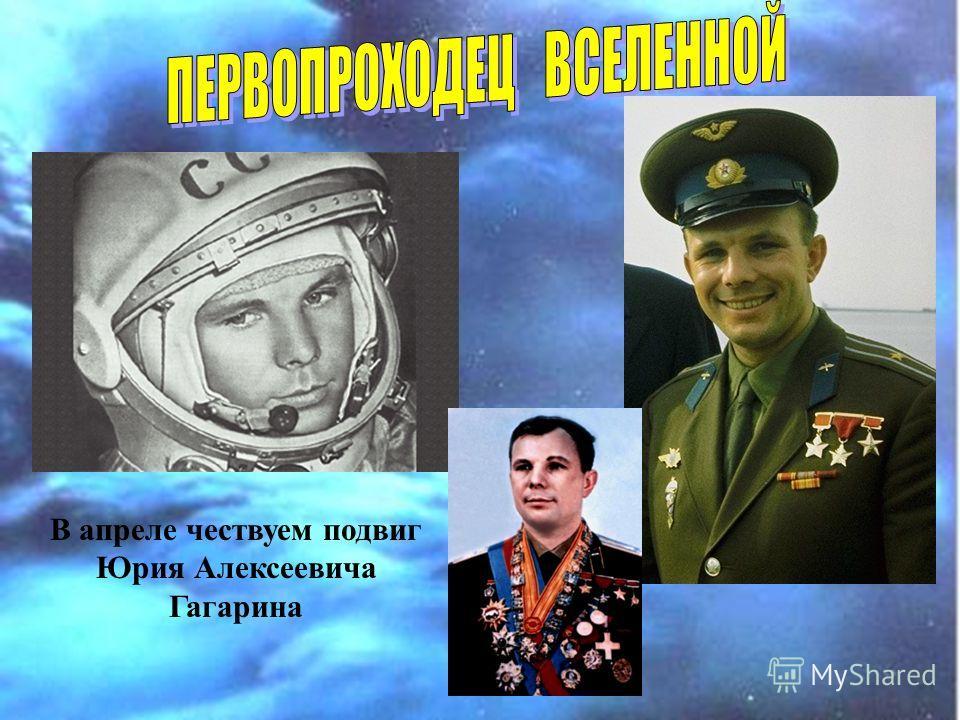 В апреле чествуем подвиг Юрия Алексеевича Гагарина