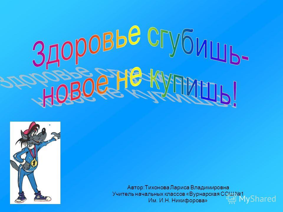 Автор:Тихонова Лариса Владимировна Учитель начальных классов «Вурнарская СОШ 1 Им. И.Н. Никифорова»