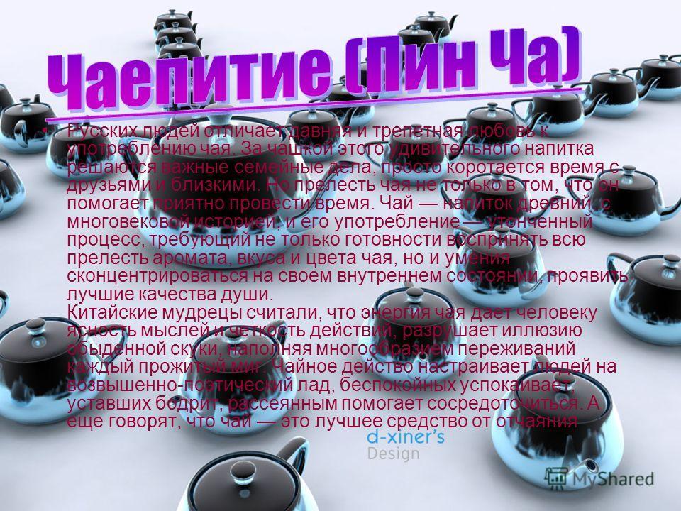Русских людей отличает давняя и трепетная любовь к употреблению чая. За чашкой этого удивительного напитка решаются важные семейные дела, просто коротается время с друзьями и близкими. Но прелесть чая не только в том, что он помогает приятно провести