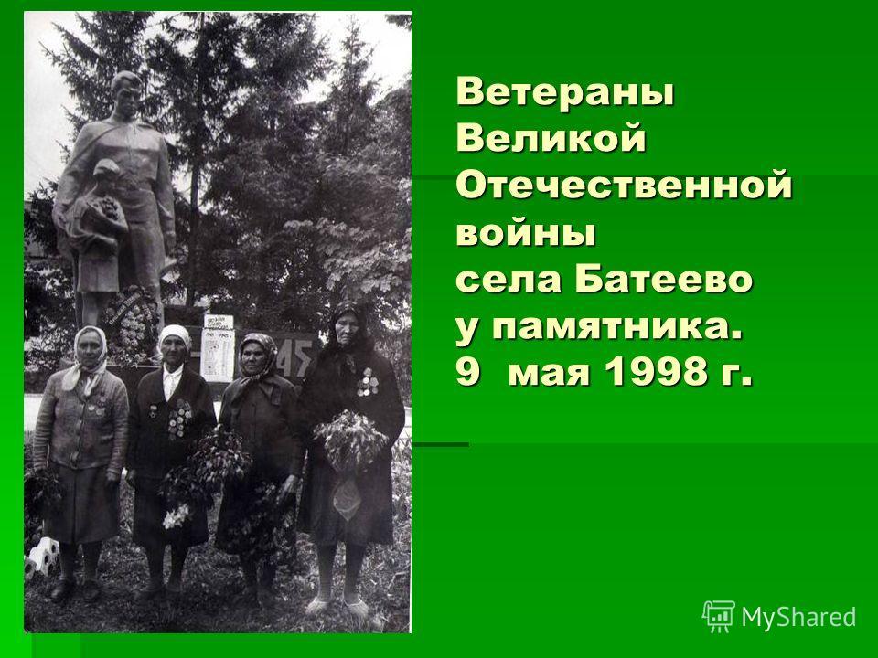 Ветераны Великой Отечественной войны села Батеево у памятника. 9 мая 1998 г.