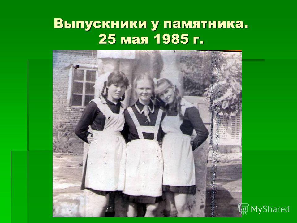 Выпускники у памятника. 25 мая 1985 г.