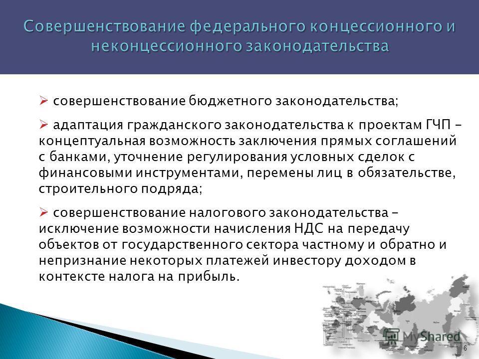 совершенствование бюджетного законодательства; адаптация гражданского законодательства к проектам ГЧП - концептуальная возможность заключения прямых соглашений с банками, уточнение регулирования условных сделок с финансовыми инструментами, перемены л