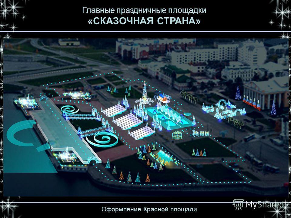 Оформление Красной площади Главные праздничные площадки «СКАЗОЧНАЯ СТРАНА»