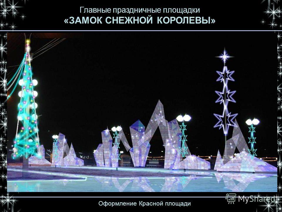 Оформление Красной площади Главные праздничные площадки «ЗАМОК СНЕЖНОЙ КОРОЛЕВЫ»