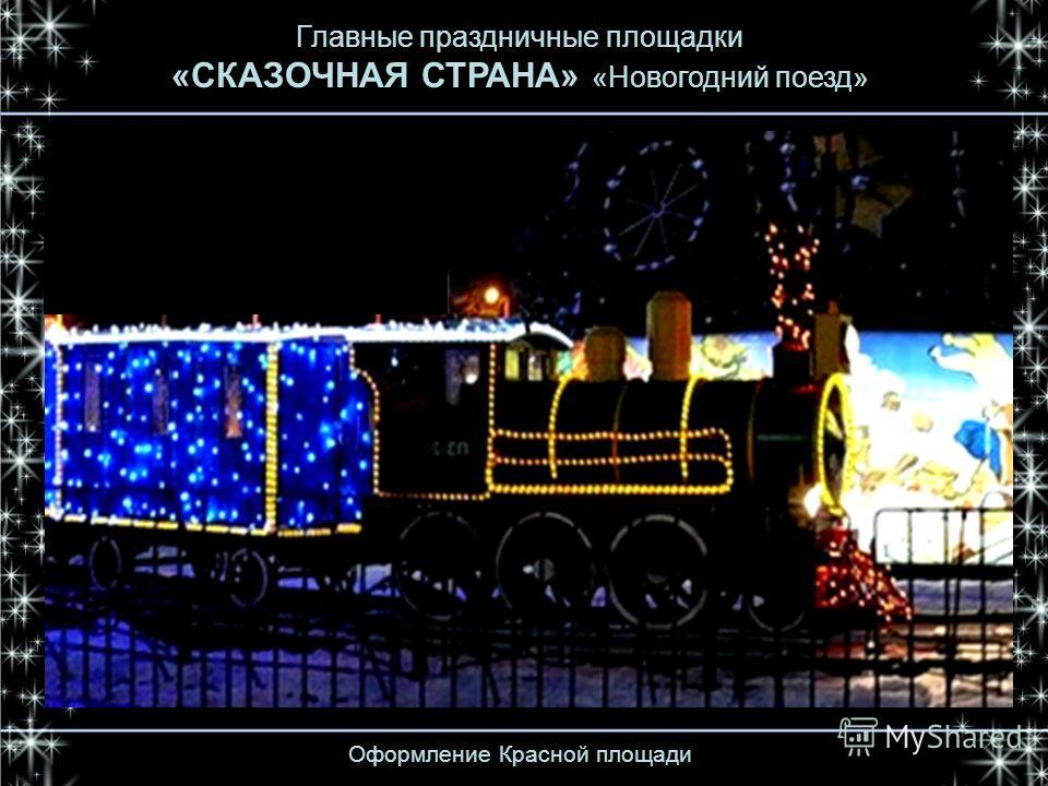 Оформление Красной площади Главные праздничные площадки «СКАЗОЧНАЯ СТРАНА» «Новогодний поезд»