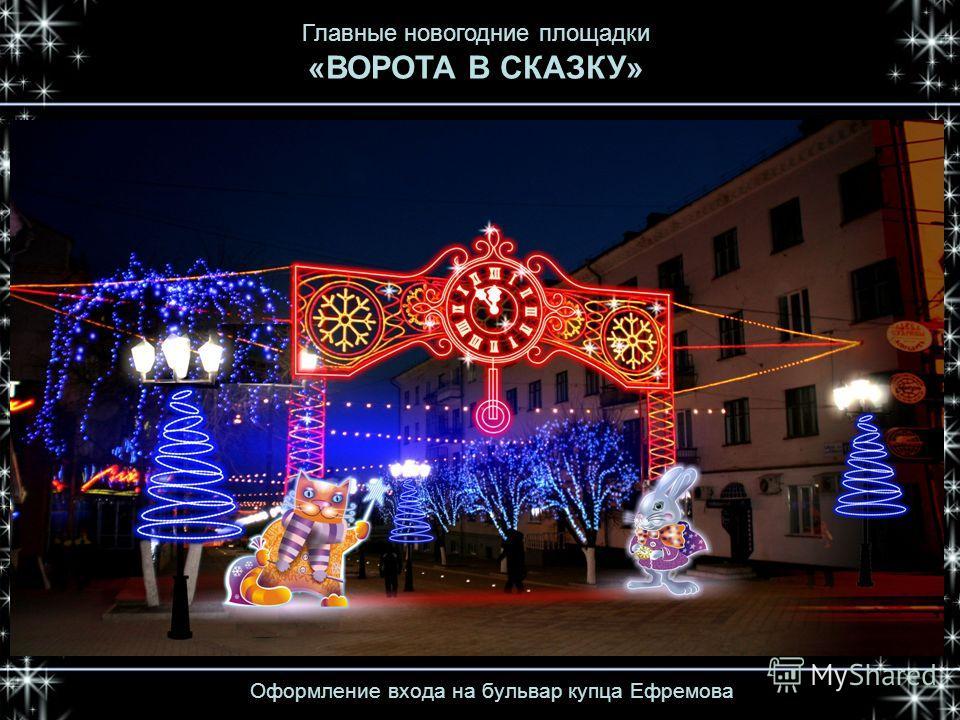 Оформление входа на бульвар купца Ефремова Главные новогодние площадки «ВОРОТА В СКАЗКУ»
