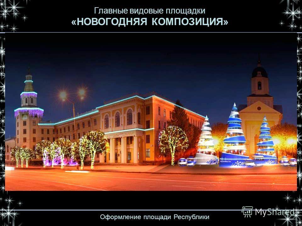Оформление площади Республики Главные видовые площадки «НОВОГОДНЯЯ КОМПОЗИЦИЯ»