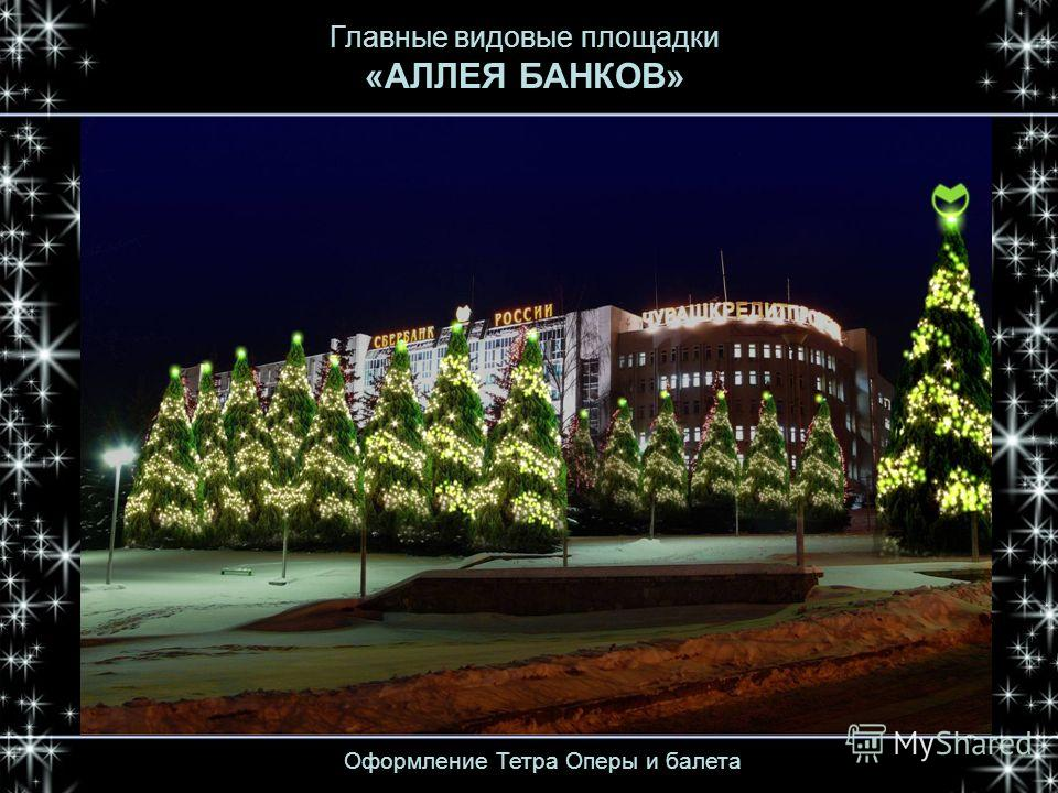 Главные видовые площадки «АЛЛЕЯ БАНКОВ» Оформление Тетра Оперы и балета