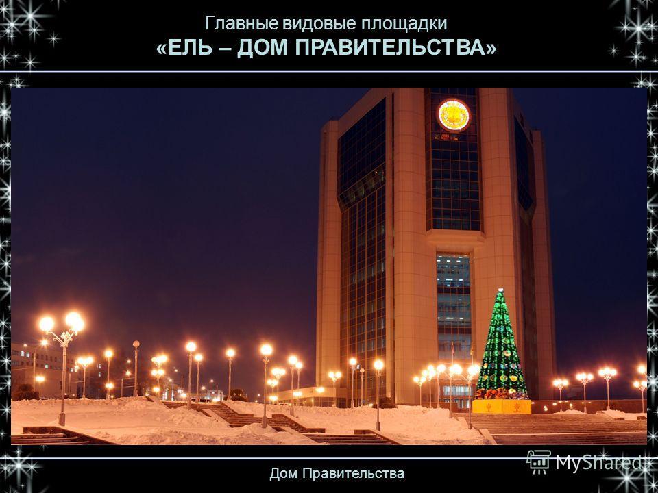 Дом Правительства Главные видовые площадки «ЕЛЬ – ДОМ ПРАВИТЕЛЬСТВА»