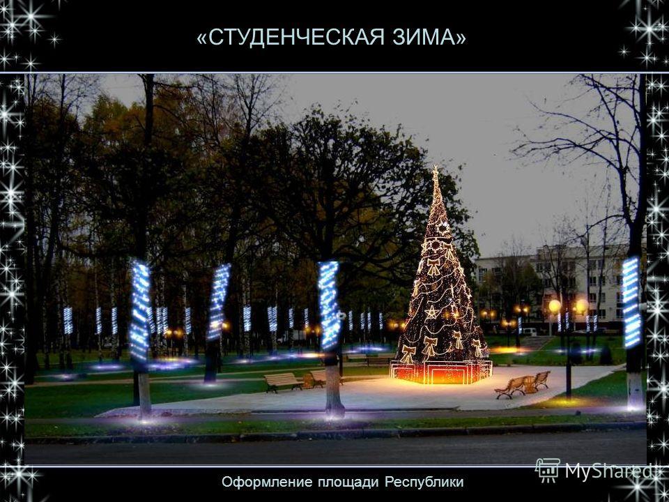 Оформление площади Республики «СТУДЕНЧЕСКАЯ ЗИМА»
