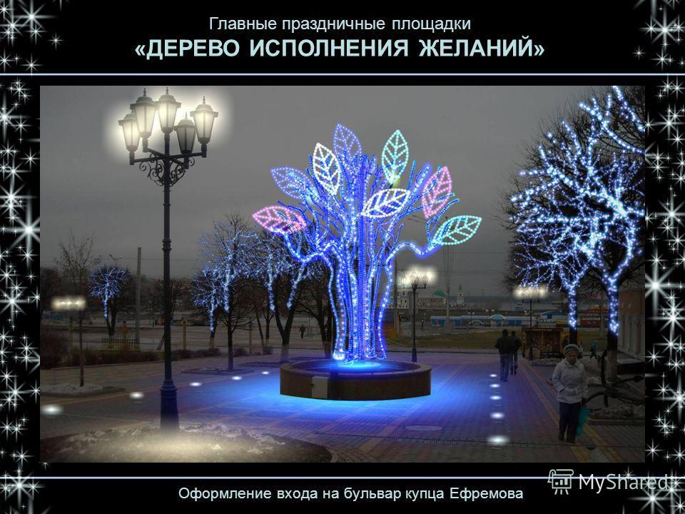 Оформление входа на бульвар купца Ефремова Главные праздничные площадки «ДЕРЕВО ИСПОЛНЕНИЯ ЖЕЛАНИЙ»