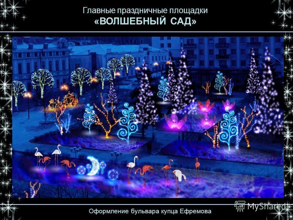 Главные праздничные площадки «ВОЛШЕБНЫЙ САД» Оформление бульвара купца Ефремова