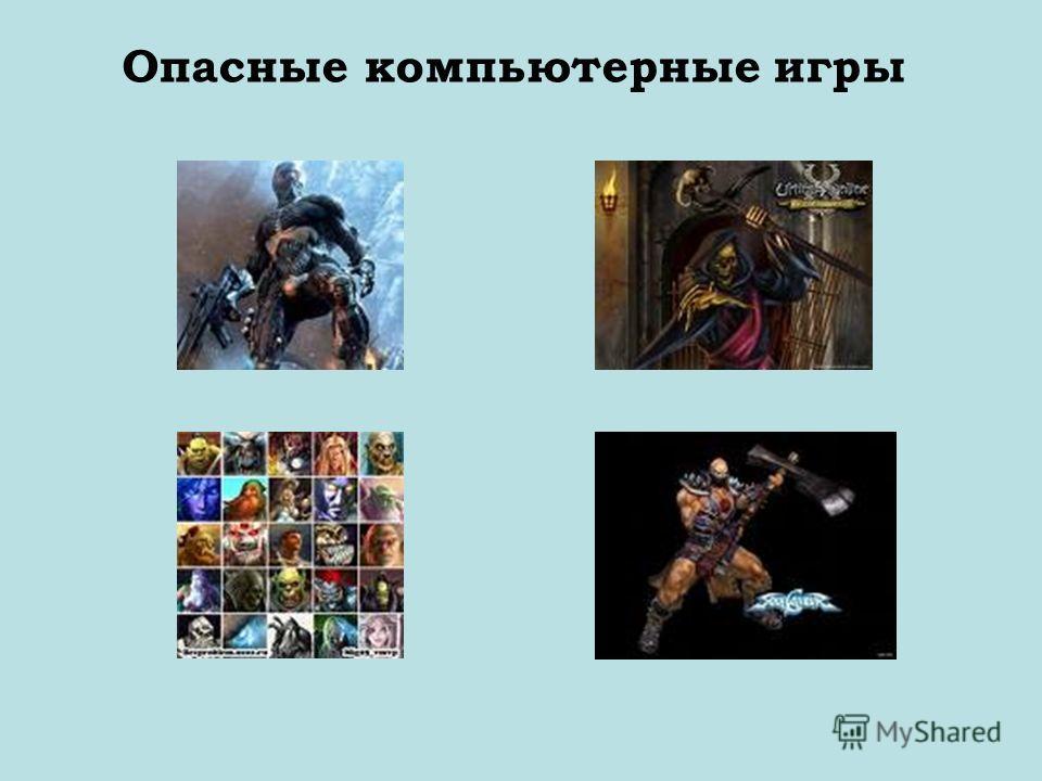 Опасные компьютерные игры