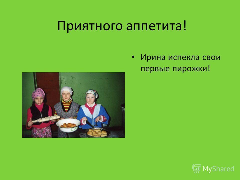 Приятного аппетита! Ирина испекла свои первые пирожки!