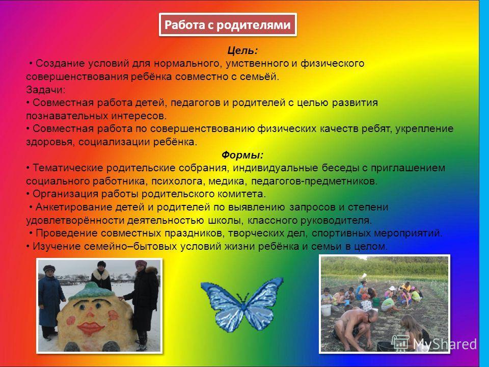 Цель: Создание условий для нормального, умственного и физического совершенствования ребёнка совместно с семьёй. Задачи: Совместная работа детей, педагогов и родителей с целью развития познавательных интересов. Совместная работа по совершенствованию ф