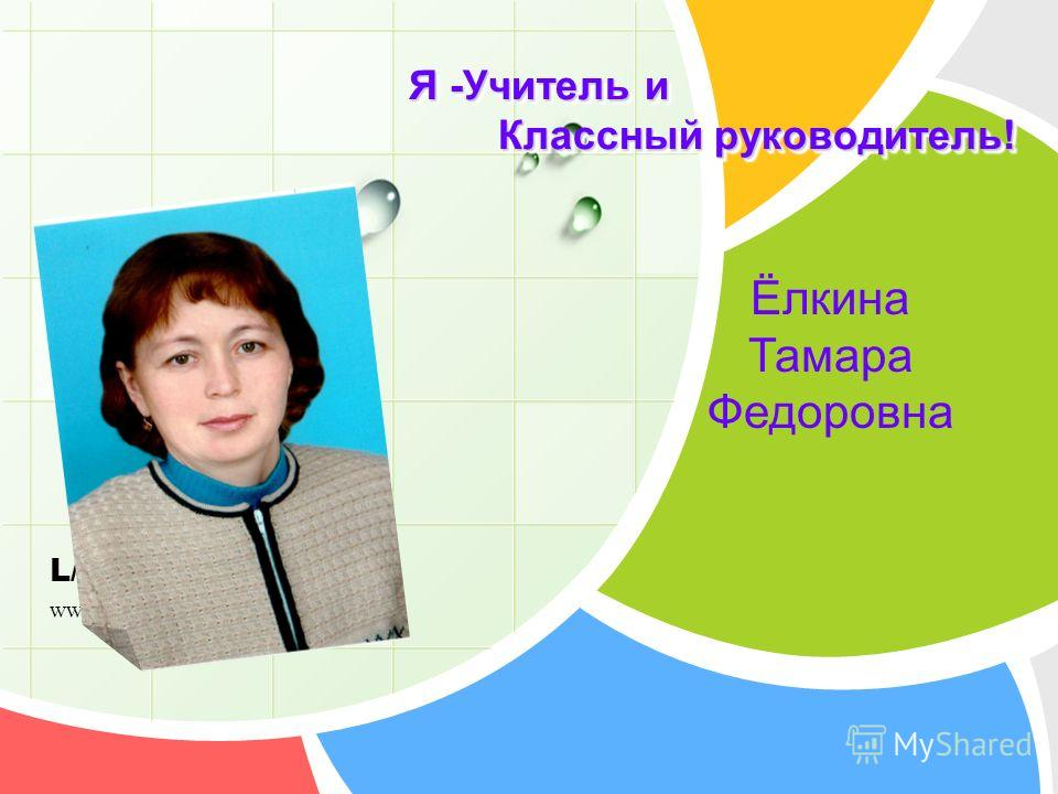 L/O/G/O www.themegallery.com Я -Учитель и Классный руководитель! Ёлкина Тамара Федоровна