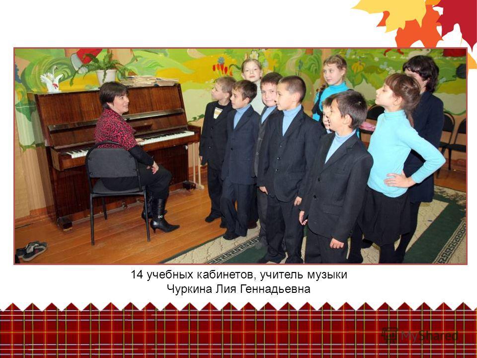 14 учебных кабинетов, учитель музыки Чуркина Лия Геннадьевна