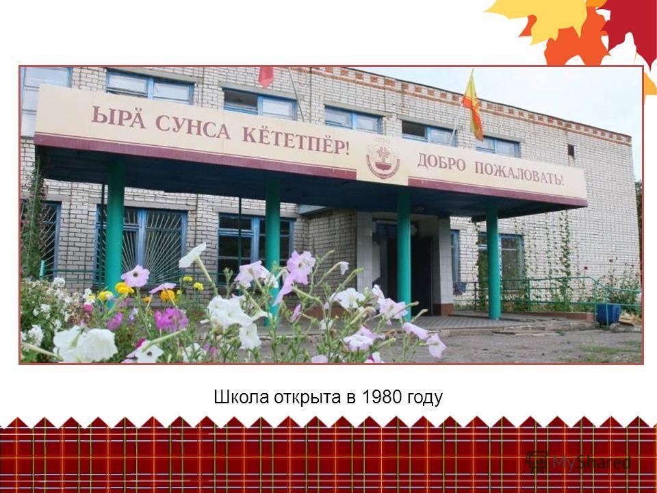 Школа открыта в 1980 году