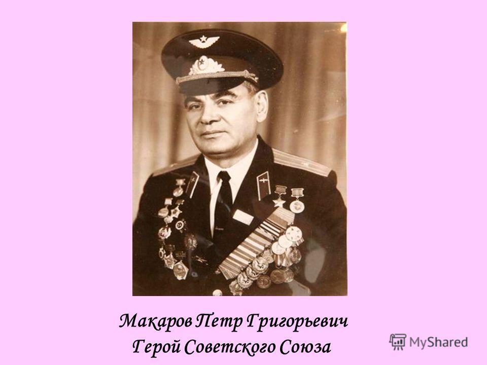 Макаров Петр Григорьевич Герой Советского Союза
