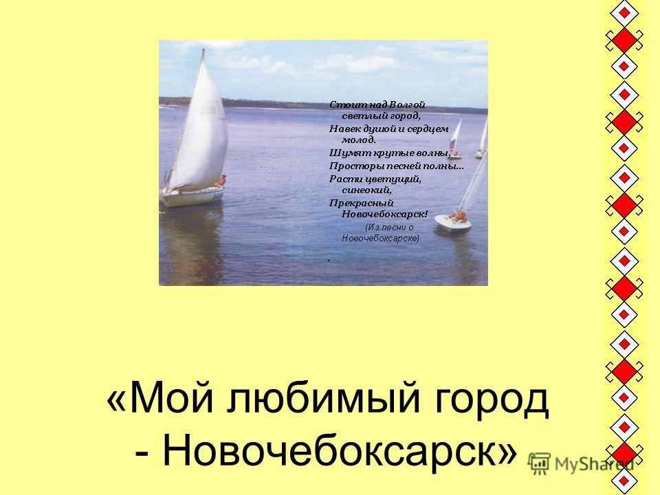 «Мой любимый город - Новочебоксарск»