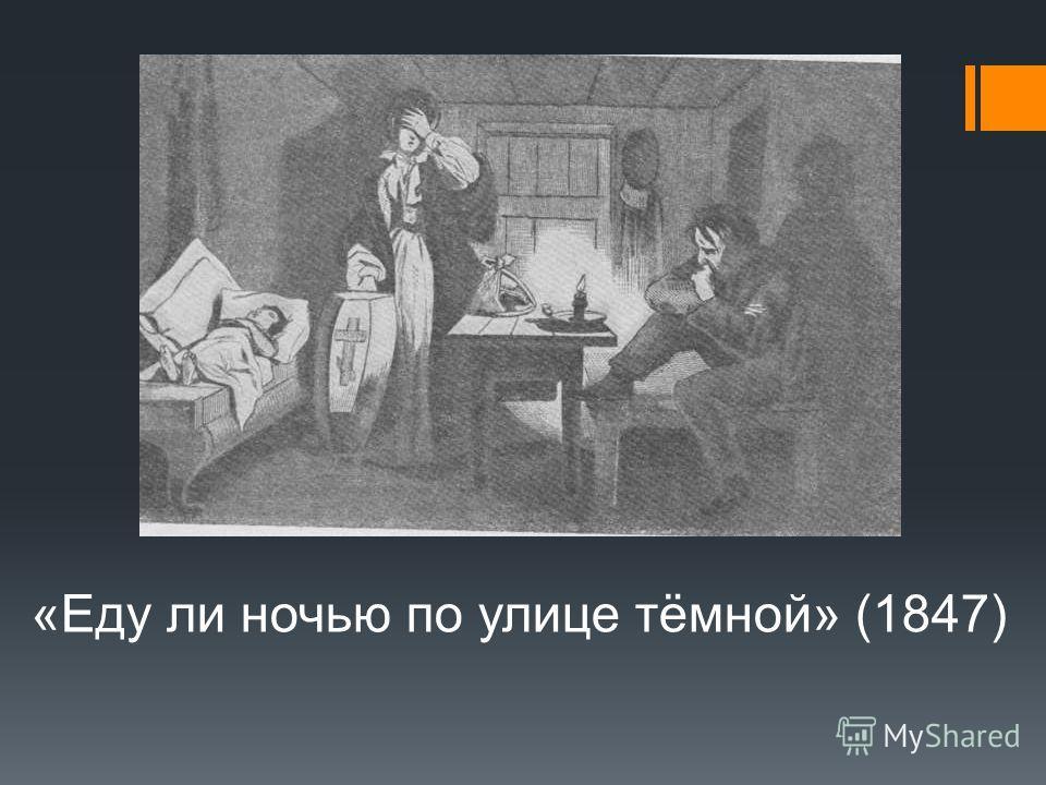 «Еду ли ночью по улице тёмной» (1847)
