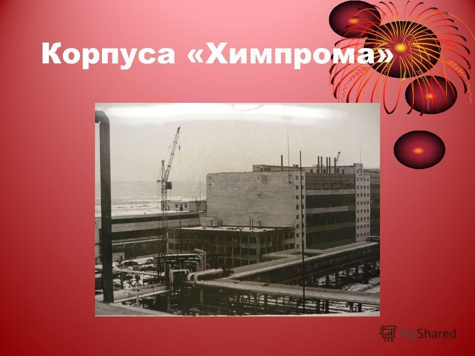 Корпуса «Химпрома»