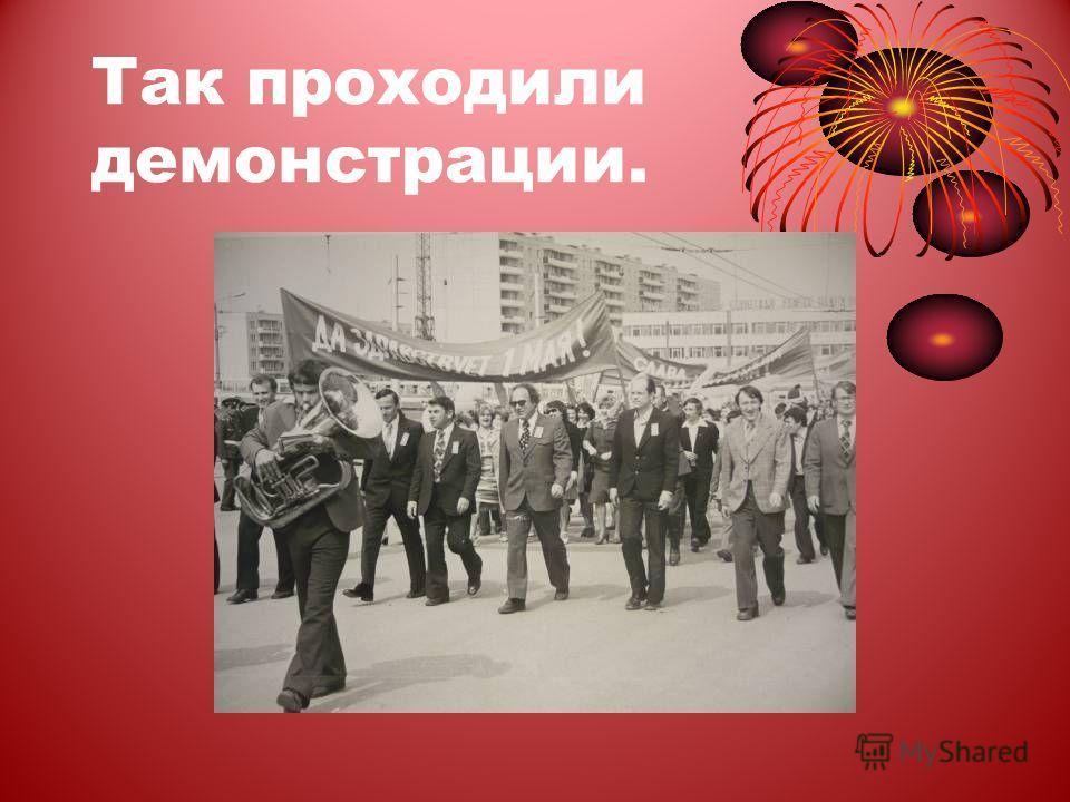 Так проходили демонстрации.