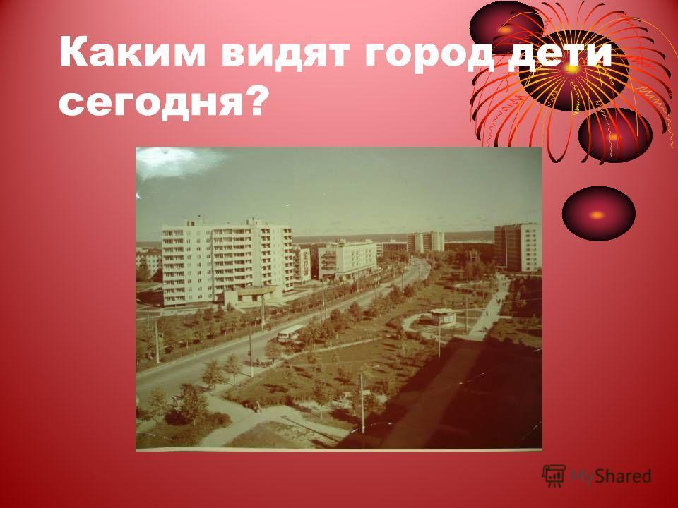 Каким видят город дети сегодня?