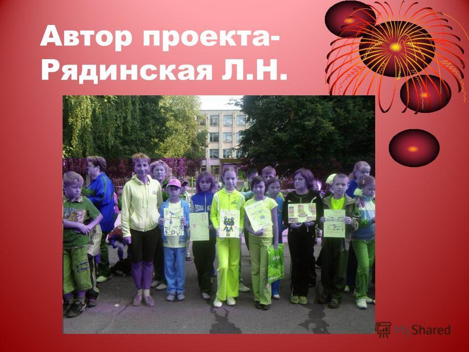 Автор проекта- Рядинская Л.Н.