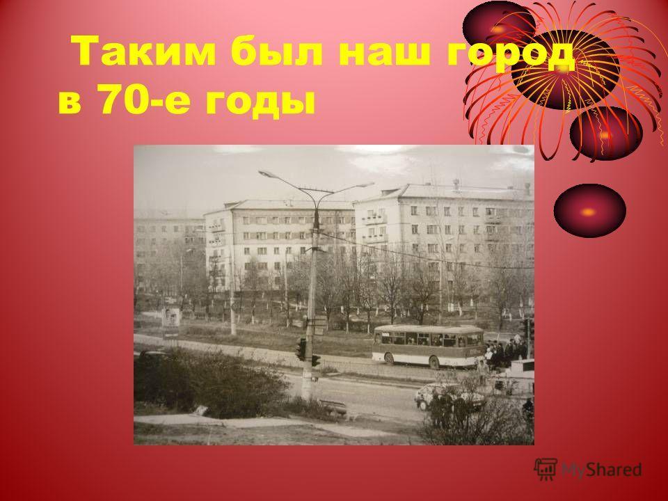 Таким был наш город в 70-е годы