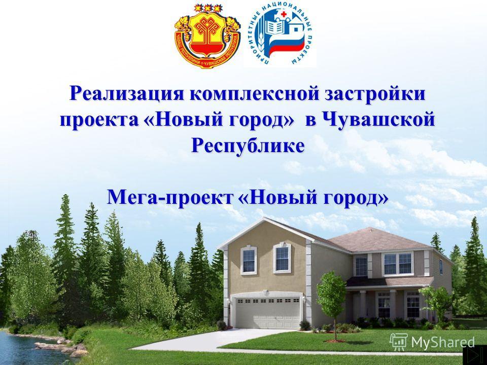 Реализация комплексной застройки проекта «Новый город» в Чувашской Республике Мега-проект «Новый город»