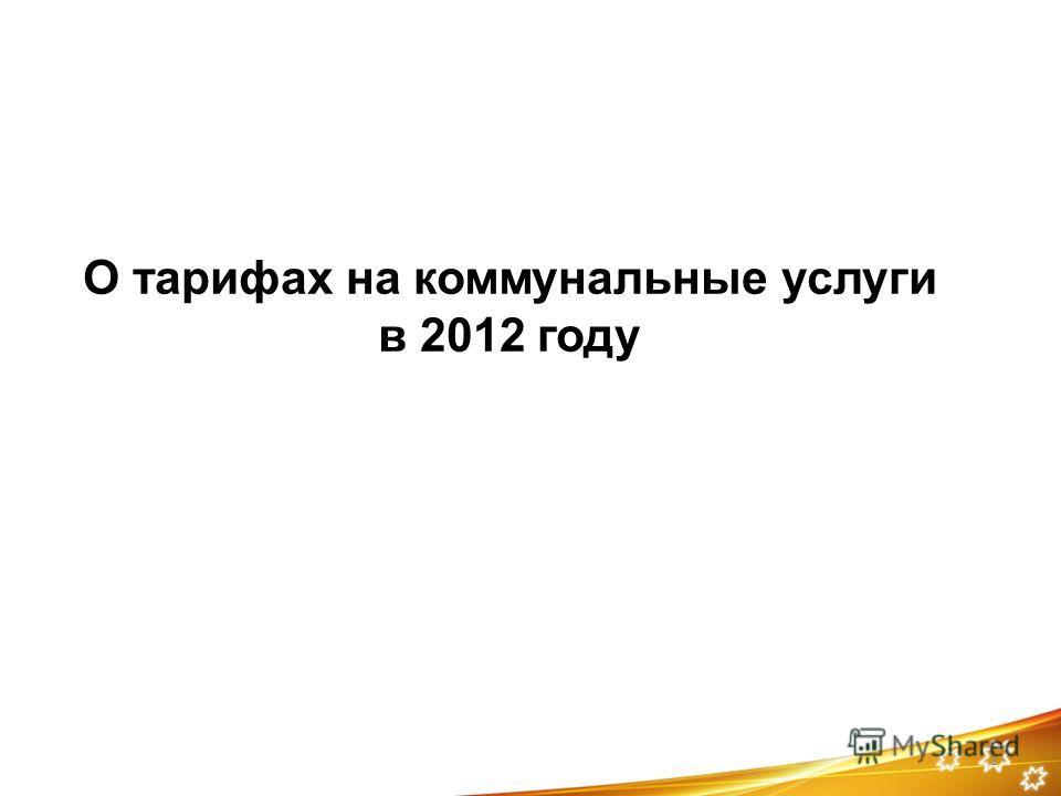 1 О тарифах на коммунальные услуги в 2012 году